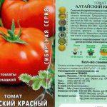 Томат Алтайский красный: описание сорта
