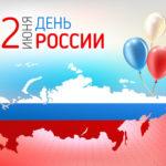Схема перекрытия улиц в Москве 12 июня 2019 на День России
