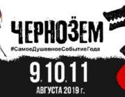 чернозем-2019