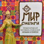 МИР Сибири 2019: этнический фестиваль может стать самым детским