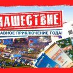 Нашествие 2019: расписание фестиваля, билеты, участники