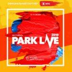 Park Live 2019: программа фестиваля, билеты, участники