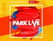 парк-лайв-2019