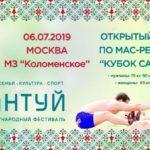 Московский международный фестиваль «Сабантуй 2019» 6 июля: программа мероприятий