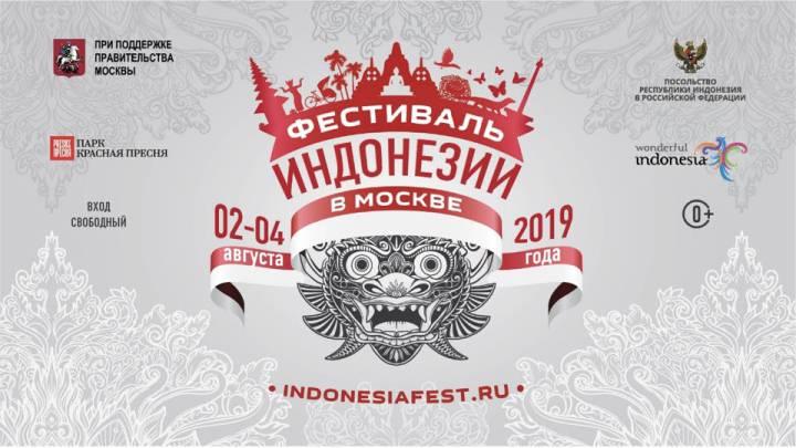 Фестиваль-Индонезии-2019