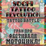 Фестиваль Sochi Tattoo Revolution 2019: программа, участники