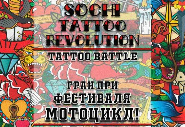 Фестиваль-Sochi-Tattoo-Revolution-2019