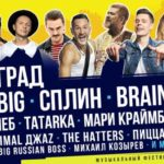 Live Fest Summer 2019: билеты, участники, программа фестиваля