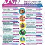 День города и День Металлурга Каменск-Уральский 20 июля 2019 года: план мероприятий, когда салют