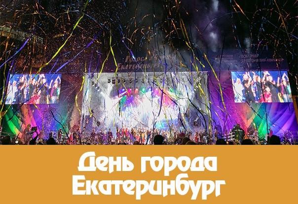 den-goroda-ekaterinburg-2019-1
