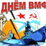День ВМФ в Архангельске 28 июля 2019: программа мероприятий