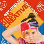 Kids Creative 2019: программа фестиваля