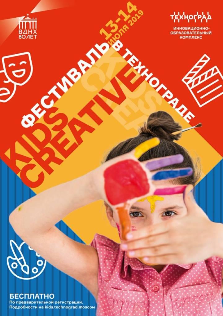 фестиваль-Kids-Creative-2019