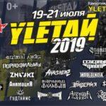 Улетай! 2019: программа фестиваля, участники, билеты
