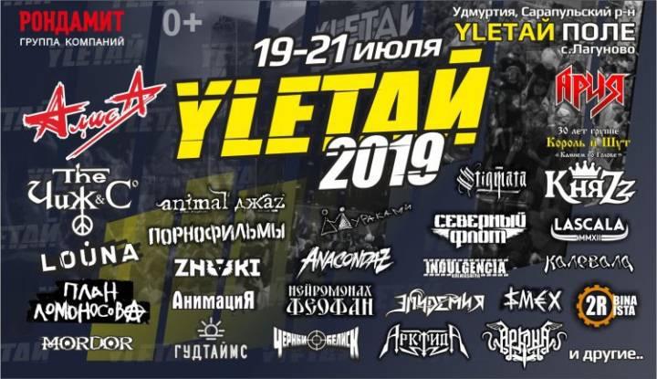 фестиваль-улетай-2019