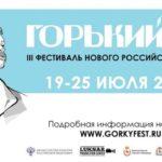 Горький Fest 2019: программа фестиваля