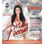Миссис Россия 2019: программа конкурса, жюри