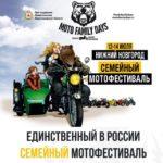 Moto Family Days 2019: участники, программа фестиваля