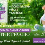Фестиваль Путь к Граалю 2019: билеты, участники, программа фестиваля