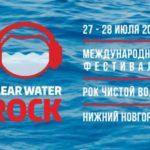 Фестиваль Рок чистой воды 2019: участники, программа