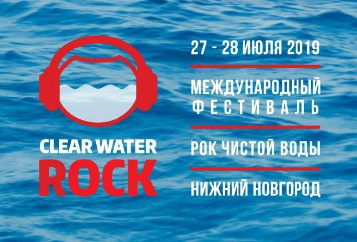 ро-фестиваль-чистой-воды-2019