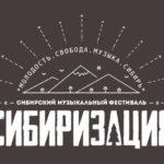 «Фестиваль» Сибиризация 2019: участники, программа, билеты