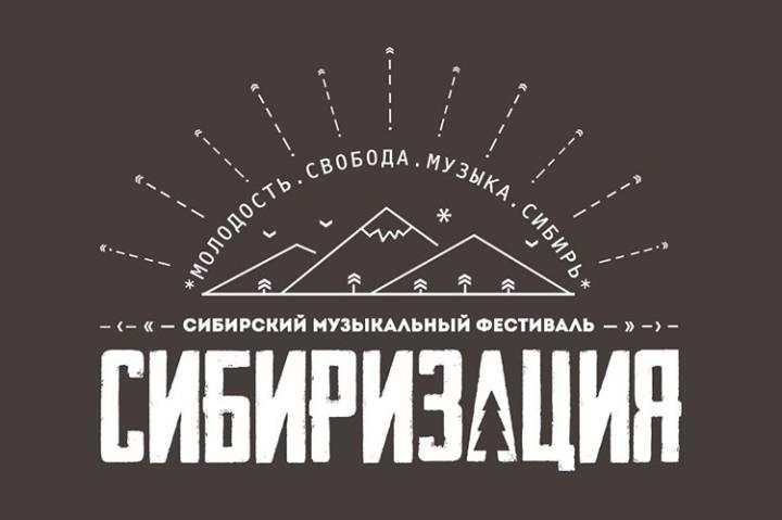 сибиризация-2019