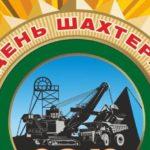 День шахтера 2019 в Кемерове: программа мероприятий, когда салют