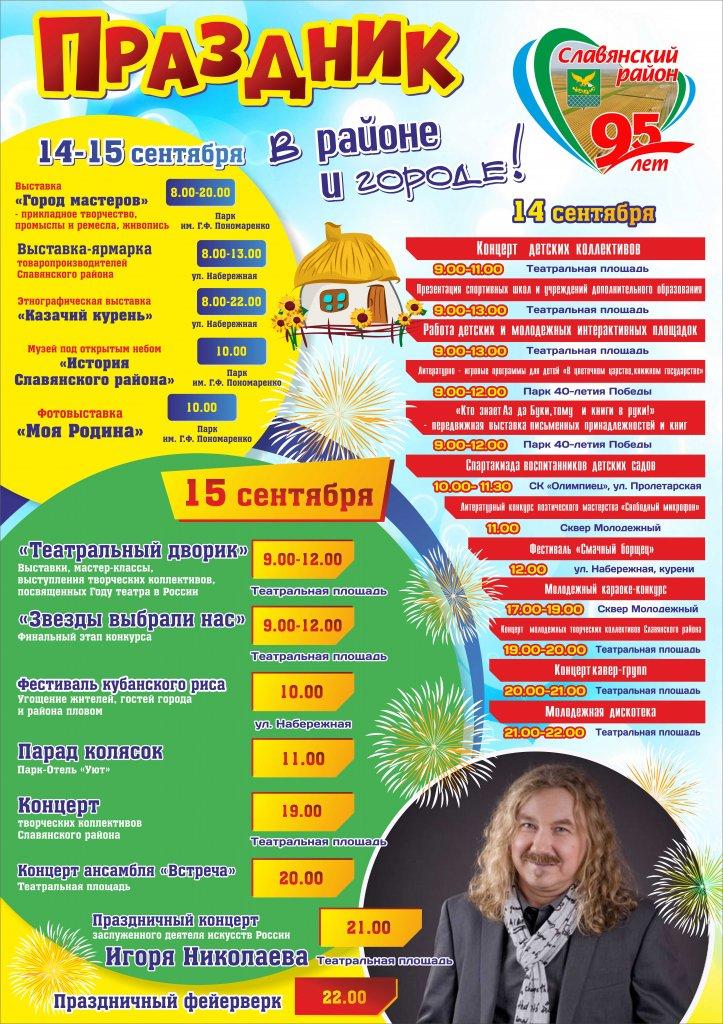 общая-афиша-723x1024