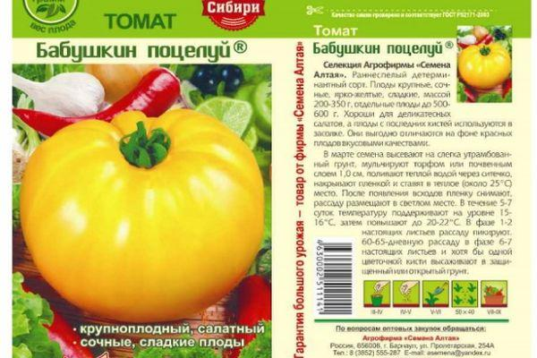 Томат Бабушкин поцелуй: описание сорта