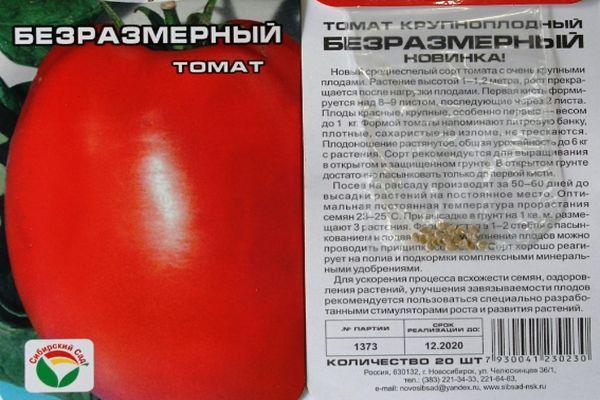 Томат Безразмерный: описание сорта