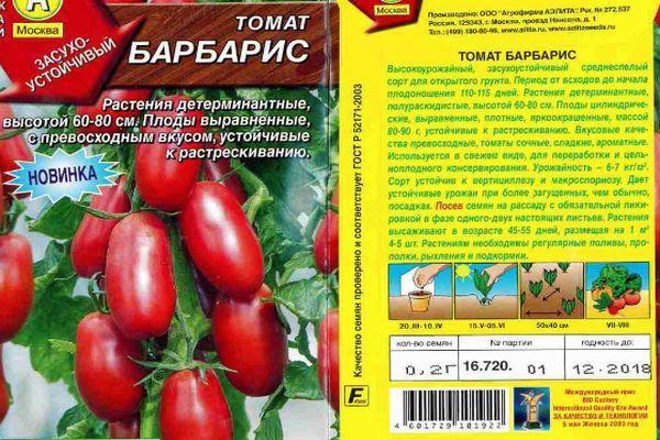 Описание томата Барбарис, его характеристики и уход
