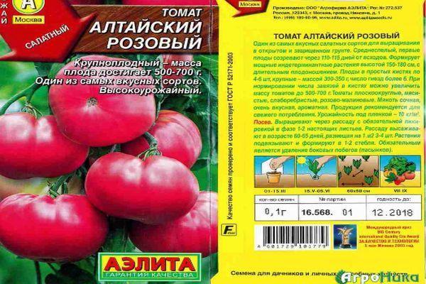 Томат Алтайский розовый: описание сорта
