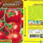 Томата Бочонок: описание сорта