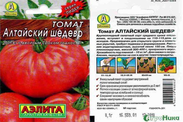 Томат Алтайский крупноплодный: описание сорта