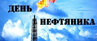 День города и День Нефтяника 2020 в Нефтеюганске: программа, кто приедет, когда салют