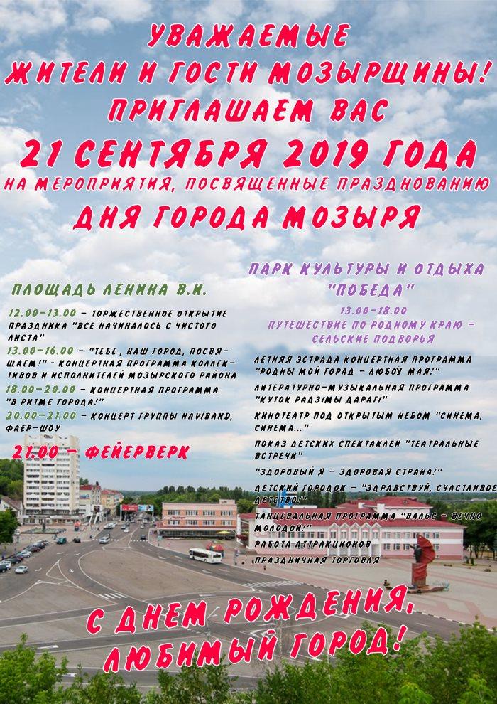 Den-goroda-mozyr2019