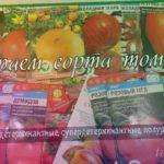 Выбираем сорта томатов для открытого грунта. Обзор сортов томатов на 2020 год. Детерминантные сорта