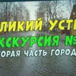 ВЕЛИКИЙ УСТЮГ по улицам города Экскурсия по городу ВЕСНОЙ 2020 №2