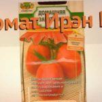 Томат обыкновенный Ирэн F1 (iren f1) ? томат Ирэн F1 обзор: как сажать семена томата Ирэн F1
