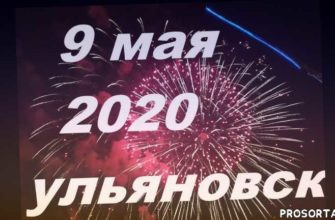 9 мая 2020. Ульяновск