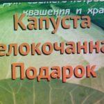 Капуста белокочанная Подарок (podarok podarok) ? Подарок обзор: как сажать, семена капусты Подарок