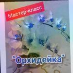 """БЕСПЛАТНЫЙ МАСТЕР-КЛАСС. Светильник """"Орхидейка"""". DIY """"Orchid"""""""