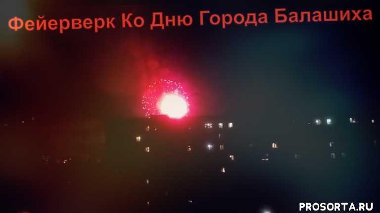 Фейерверк Ко Дню Города Балашиха