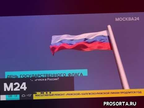 праздник, день государственного флага, день лага россии, россия, день флага, новости москвы, никита пименов, общество