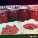 ВКУСНОЕ ГУСТОЕ ВАРЕНЬЕ ИЗ МАЛИНЫ НА ЗИМУ с целыми ягодами, простой рецепт