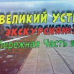 ВЕЛИКИЙ УСТЮГ 2020 Набережная - Завод СРЗ - Советский проспект. Экскурсия №3