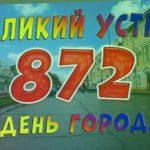 ВЕЛИКИЙ УСТЮГ 2020 День города 872 года 21.07.2019