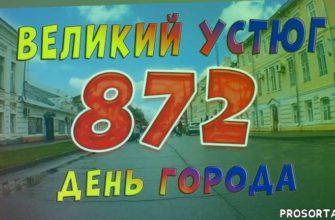 veliky ustyug, город великий устюг, великий устюг 2019, россия, вологодская область, родина деда мороза, праздник города, день города 872