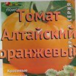 Томат обыкновенный Алтайский оранжевый ? обзор: как сажать, семена томата Алтайский оранжевый